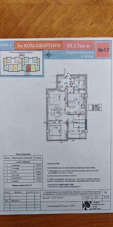 Продается квартира: 3 комнаты, 59 кв. м., Бишкек в Бишкек
