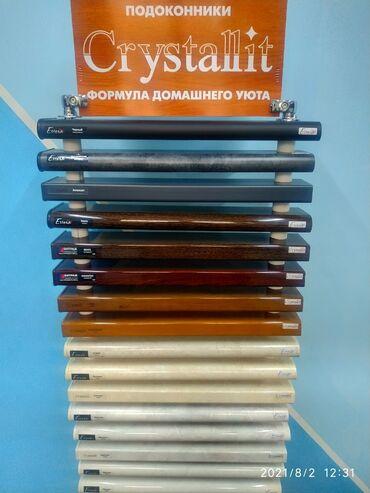 пеноплекс 2 см цена бишкек в Кыргызстан: Подоконники Кристалит Эстера VPL Данке, HomLine. Цены