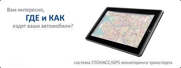 gps мониторинг в Кыргызстан: Продажа установка gps трекеров и его мониторинг. Предлагаем вашему