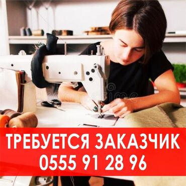 Пошив одежды - Кыргызстан: Требуется заказчик в швейный цех(женская одежда)!Район