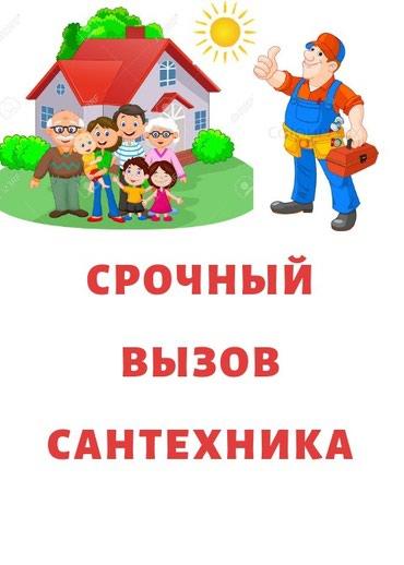 Санехник  24/7  в Бишкек