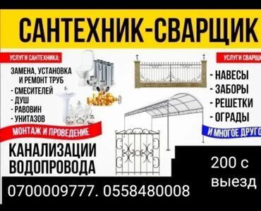 ворота бишкек in Кыргызстан | ДРУГИЕ ТОВАРЫ ДЛЯ ДОМА: Сварщик. С опытом
