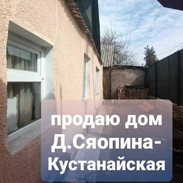 атоми ай лютеин цена в бишкеке в Кыргызстан: 66 кв. м, 4 комнаты, Забор, огорожен