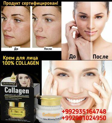 Красота и здоровье - Душанбе: Vitamin cream COLLAGEN + VITAMIN E&A + VITAMIN B6Дар рӯи Шумо