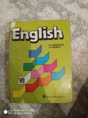 Книга по англ.Верещагина 6 класс.Розноцветная