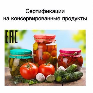 nlstar продукции в Кыргызстан: СЕРТИФИКАЦИЯ КОНСЕРВОВ, КОНСЕРВИРОВАННЫХ ИЗДЕЛИЙОформив разрешительный