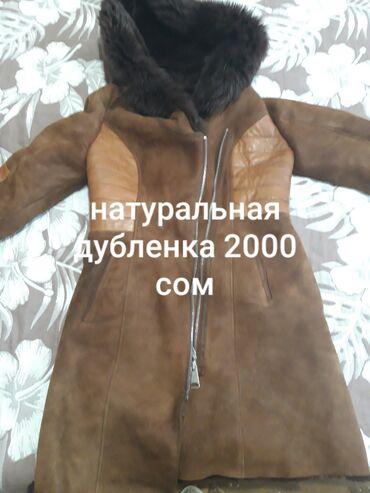 Продаётся верхняя одежда в хорошем состоянии в г.Ош