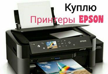 Скупка принтеров epson в Бишкек