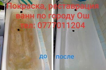 сантехник профмастер в Кыргызстан: Реставрация ванн по городу Ош