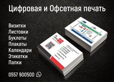 виза в дубай сколько стоит в Кыргызстан: Лазерная печать, Офсетная печать, Струйная печать | Этикетки | Разработка дизайна