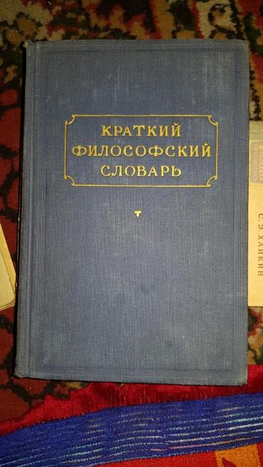 Филосовский словарь. 1955 года. Цена 350 сом в Бишкек
