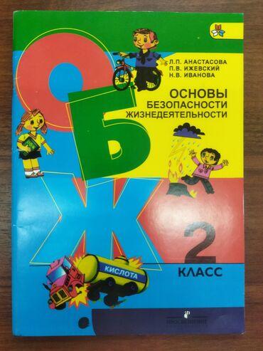 Продаю учебник по ОБЖ 2класс. Состояние отличное