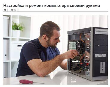 маршрутизаторы gbx в Кыргызстан: Ищу работу IT. навыки. Ремонт компьютеров, восстановление данных