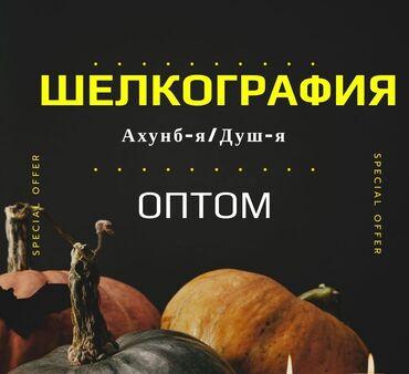 Пошив и ремонт одежды - Кыргызстан: Шелкография!!!!  любой дизайн  количество от 200 ед  печатаем на все
