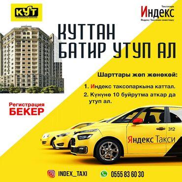 гриз бар в Кыргызстан: Водитель такси. С личным транспортом