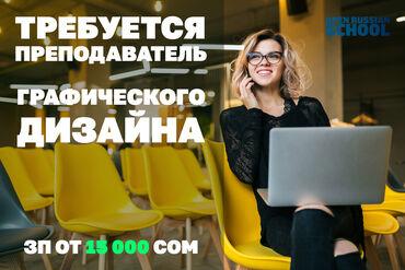 гантели для начинающих дома в Кыргызстан: Преподаватель графического дизайна   Требуемый опыт работы: 1–3 года Ч