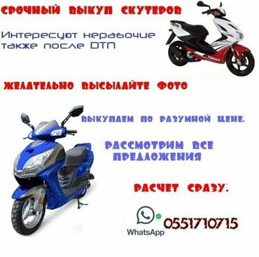 скупка электросамокатов в Кыргызстан: Скупка мототехники присылайте фото расчет сразу наличка имеется всегда