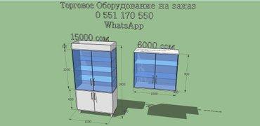 Витрины и металлические стеллажи на в Бишкек
