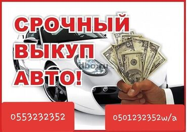 Другие услуги - Бишкек: Срочный выкуп авто! Скупка авто! Высокая оценка! Оценка по Whats app В