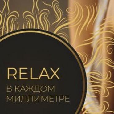 Массаж для мужчин!*RELAX* в Бишкек