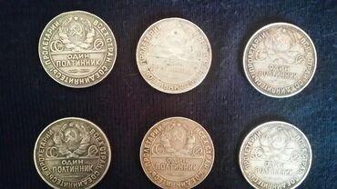 İncəsənət və kolleksiyalar - Azərbaycan: Монеты (серебряные )1924 и1925 года. Четыре из них 1924 года и две