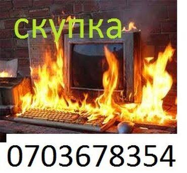 купить материнку для компьютера в Кыргызстан: Скупка компьютеров ноутбуков бишкек по выгодным ценамскупка