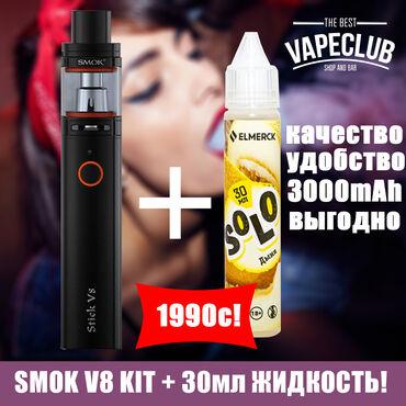 Кальяны, вейпы и аксессуары - Кыргызстан: SMOK VAPE V8 KIT! + ЖИДКОСТЬ В ПОДАРОК! АКЦИЯ! Бросай курить переходи