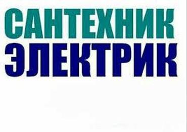 сантехник электрик отопление в Кыргызстан: Электрик, сантехник. Услуги электромонтажа, сантехники. Подбор и устан
