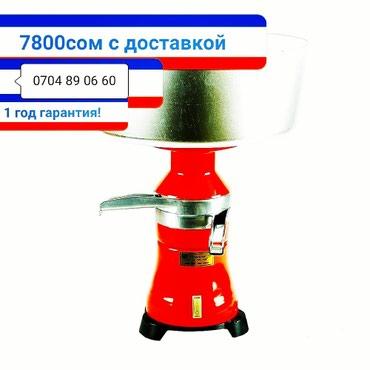 Сепаратор электрический. тел. в Бишкек