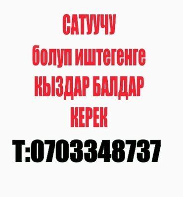 работа в швеции бишкек in Кыргызстан   КОРОВЫ, БЫКИ: Со знанием кыргызского языка требуется продавцы на постоянную работу