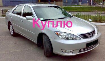 Санитайзер купить - Кыргызстан: Toyota Camry 2.4 л. 2004