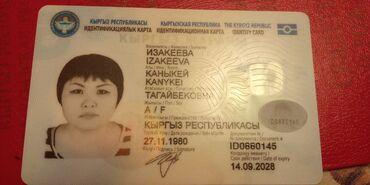 Утеряна паспорт водительские права, банковская карточка на имя