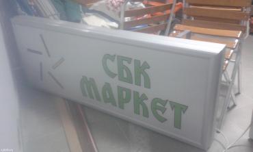 Svetleca reklama koriscena 2 meseca. Dimenzije 160x60x12 - Beograd