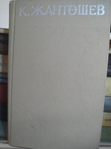 """жакшы-китеп в Кыргызстан: Касымаалы Жантошев """"Каныбек"""" романы.Тарыхый роман. Кыргыз"""