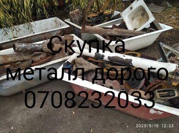 Другое - Кыргызстан: Скупка черного миталла дорогоЧерный металл,куплю черный металл Куплю