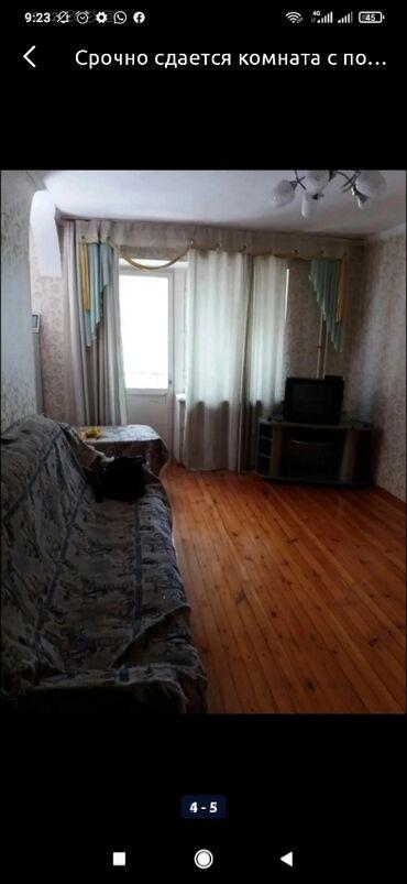 Срочно сдается комната с подселением к 2 девушкам,в 3х комнатной