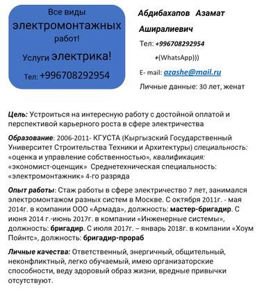 Хочу найти работу в сфере электричество! в Бишкек