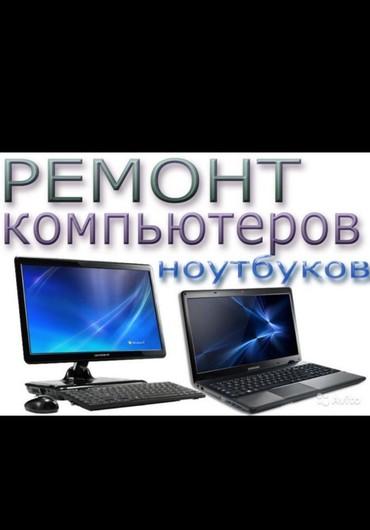 Срочный ремонт компьютеров и в Бишкек