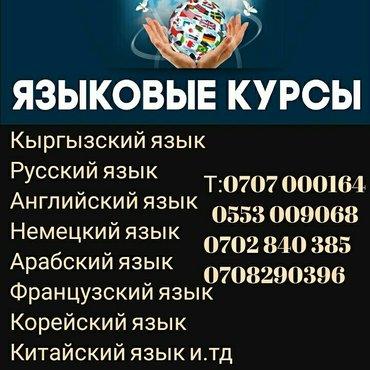 курсы арабского и турецкого языка 2000с в месяц...0702840385 в Бишкек