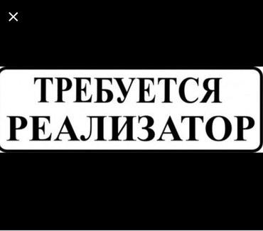 Срочно требуется РЕАЛИЗАТОР в магазин в Бишкек