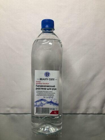 санитайзер для рук в Кыргызстан: Антисептик для рук, или санитайзер (Beauty септ) — тип