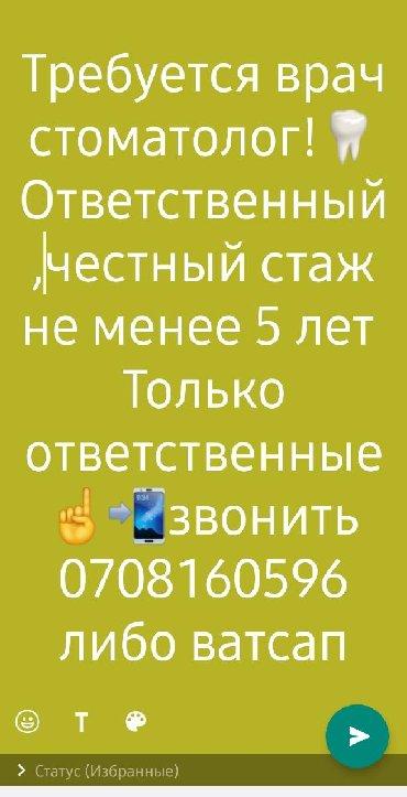 стоматология dent live в Кыргызстан: Требуется врач стоматолог  Звонить Адрес: Аламединский рынок Алма Ат