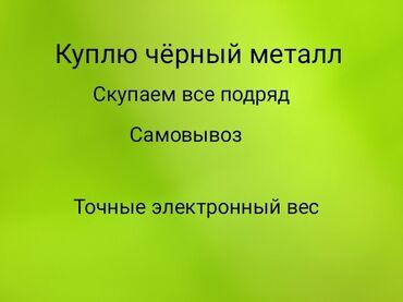 кот саванна купить в Кыргызстан: Черный металл куплю чёрный металл скупка металла