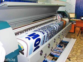 широкоформатная печать:  баннер (рекламные растяжки) - - - - - - - в Бишкек