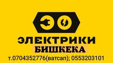 Электрик | Прокладка, замена кабеля | Стаж Больше 6 лет опыта