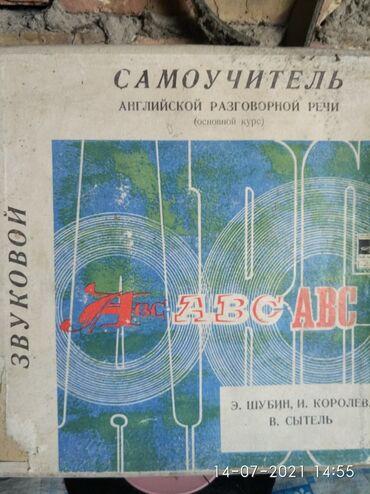 Спорт и хобби - Шопоков: Пластинки советских зарубежных исполнителей, классическая музыка и