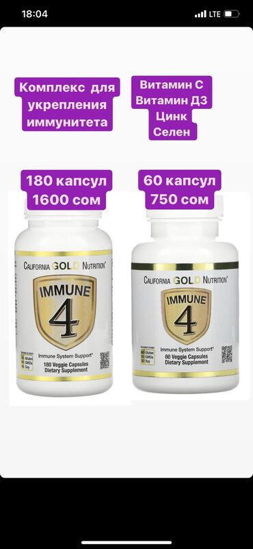 Препарат для иммунитета, в составе д3, цинк, витамин С и селен