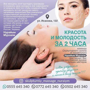 Косметолог | Подтяжка