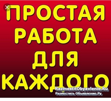 Требуется женщина на регистратуру в Бишкек