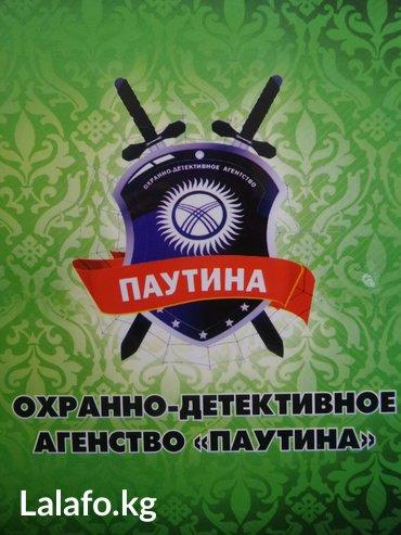 Работа в службу безопасности. Звонить с 09:00 до 18:00. в Бишкек